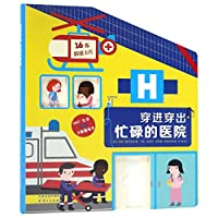 职业体验全景玩具书:穿进穿出·忙碌的医院