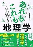 あれもこれも地理学: 文化・社会・経済を地理学で読み解く