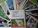 Lote de 20 postales - Lot of 20 postcards : CARTELES II GUERRA MUNDIAL de TRUNOVA