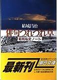俳句つれづれ草―昭和私史ノート (朝日文庫)