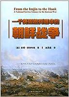 一个英国炮兵眼中的朝鲜战争