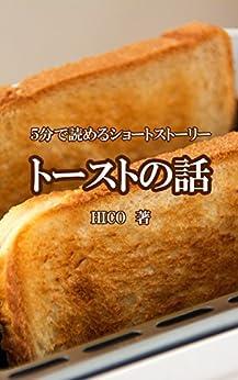 [HICO]の5分で読めるショートストーリー トーストの話 5分で読めるショートストーリ―シリーズ