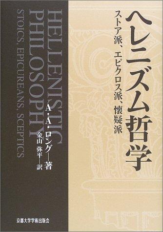 ヘレニズム哲学―ストア派、エピクロス派、懐疑派