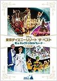 東京ディズニーリゾート ザ・ベスト -冬 & エレクトリカルパレード-<ノーカット版>[DVD]