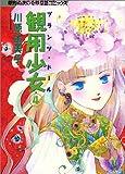 観用少女(プランツ・ドール) (4) (眠れぬ夜の奇妙な話コミックス)