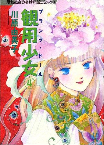 観用少女(プランツ・ドール) (4) (眠れぬ夜の奇妙な話コミックス)の詳細を見る