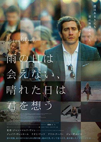 雨の日は会えない、晴れた日は君を想う [DVD] - ジェイク・ギレンホール, ナオミ・ワッツ, クリス・クーパー, ジューダ・ルイス, ジャン=マルク・ヴァレ