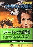 ヴァルカンの栄光 (ハヤカワ文庫 SF―宇宙大作戦 (1055))