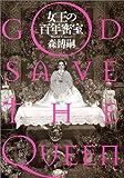 女王の百年密室―GOD SAVE THE QUEEN (新潮文庫)(博嗣, 森)