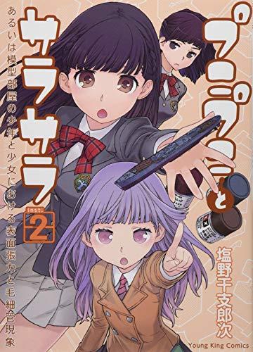 プニプニとサラサラ 2 (2巻) (ヤングキングコミックス)