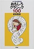 マエストロ宮本のおもしろクラシック100 (平凡社新おとな文庫―音)