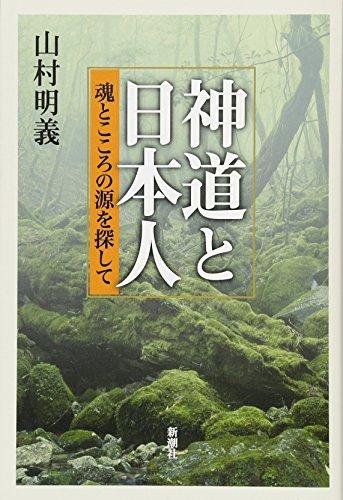 神道と日本人 魂とこころの源を探して