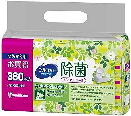 シルコット ウェットティッシュ 除菌 ノンアルコールタイプ 詰替 360枚(45枚×8)