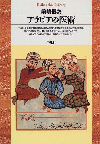 アラビアの医術 (平凡社ライブラリー)