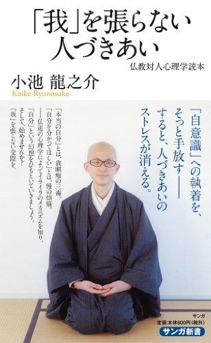 「我」を張らない人づきあい: 仏教対人心理学読本 (サンガ新書)