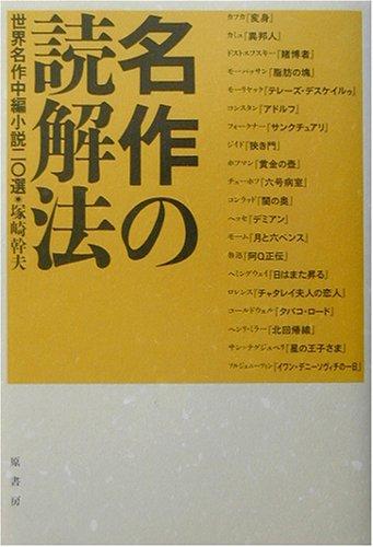 名作の読解法―世界名作中編小説二〇選の詳細を見る
