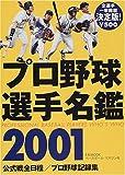 プロ野球選手名鑑―決定版! (2001) (B.B.mook―スポーツシリーズ (170))