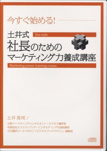 今すぐ始める!土井式「社長のためのマーケティング力養成講座」[CD]