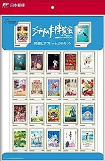 スタジオジブリ 「ジブリの大博覧会」開催記念フレーム切手