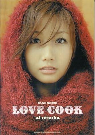 バンドスコア 大塚愛 LOVE COOK (ラブクック) (バンド・スコア)