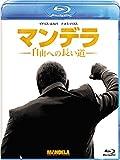 マンデラ 自由への長い道 ブルーレイ[Blu-ray/ブルーレイ]