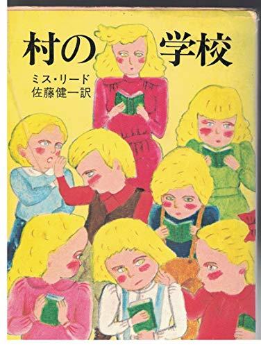 村の学校 (角川文庫)