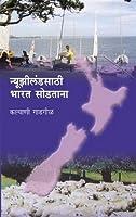 Newzelandsathi Bharat Sodatana