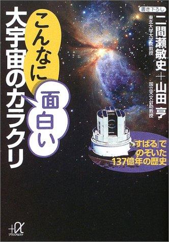 こんなに面白い大宇宙のカラクリ―「すばる」でのぞいた137億年の歴史 (講談社プラスアルファ文庫)の詳細を見る