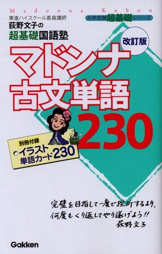 マドンナ古文単語230―荻野文子の超基礎国語塾  改訂版の詳細を見る