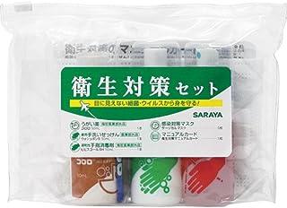 サラヤ 衛生対策セットN 42393