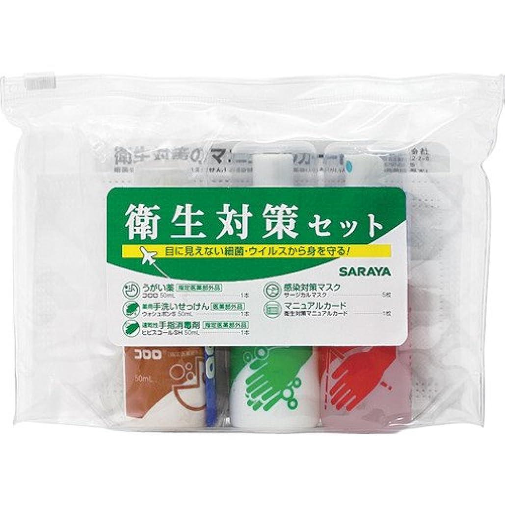 セットする重なる要件サラヤ 衛生対策セットN 42393