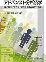 アドバンスト分析疫学 369の図表で読み解く疫学的推論の論理と数理