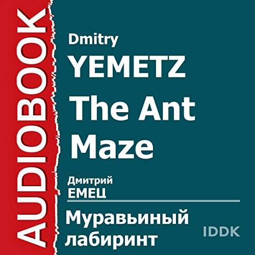 ShNyr The Ant Maze [Russian Edition] audiobook cover art