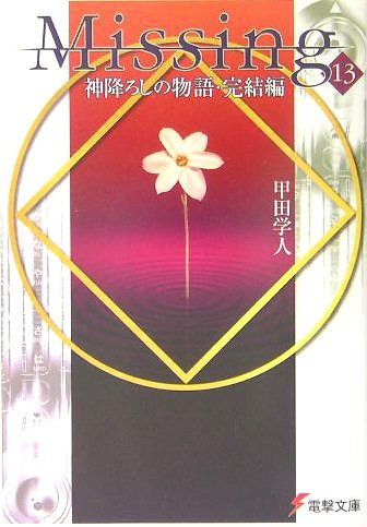 Missing13 神降ろしの物語・完結編 (電撃文庫)