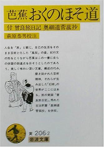 おくのほそ道: 付 曾良旅日記 奥細道菅菰抄 (岩波文庫)