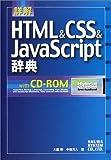詳解HTML&CSS&JavaScript辞典