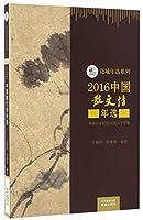 2016中国散文诗年选/花城年选系列