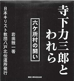 [岩田 雅一]の寺下力三郎とわれら: 六ヶ所村の闘い