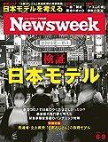 ニューズウィーク日本版 6/9号 新型コロナ検証:日本モデル
