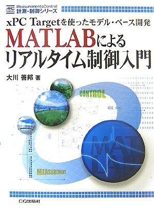 MATLAB ni yoru riarutaimu seigyo nyūmon : XPC Target o tsukatta moderu bēsu kaihatsu