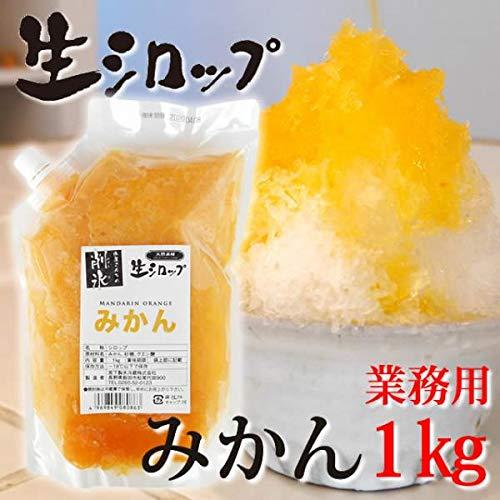 かき氷シロップ 【冷凍】 氷屋さんちの削氷 〔けずりひ〕生シロップ みかん 1kg