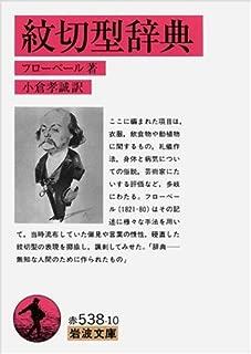 紋切型辞典 (岩波文庫)