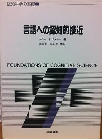 言語への認知的接近 (認知科学の基礎 2)