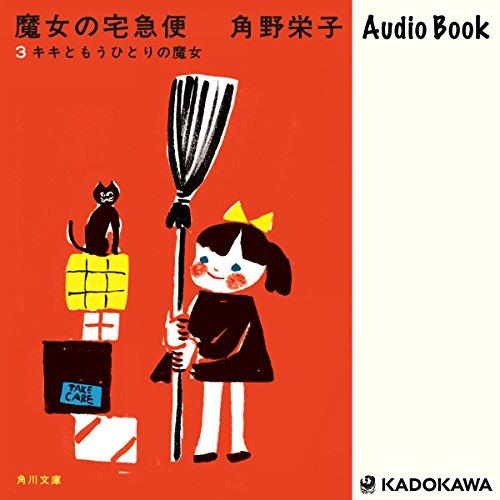 『新装版 魔女の宅急便(3) キキともうひとりの魔女』のカバーアート