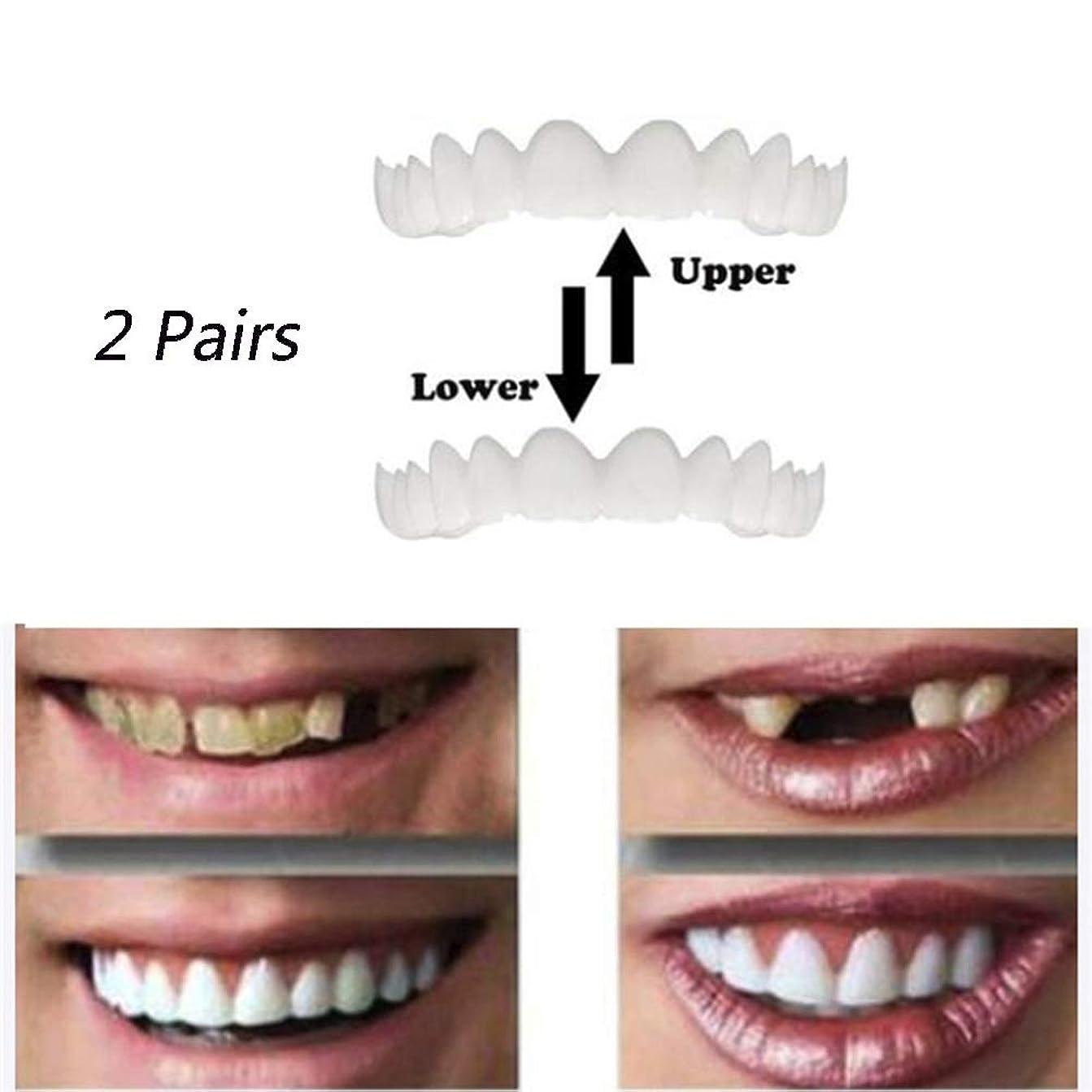 試みる一致予約2組のシリコーンのベニヤの歯の一時的な化粧品の歯の義歯の模擬装具上部装具と下部装具快適な歯科治療アクセサリー