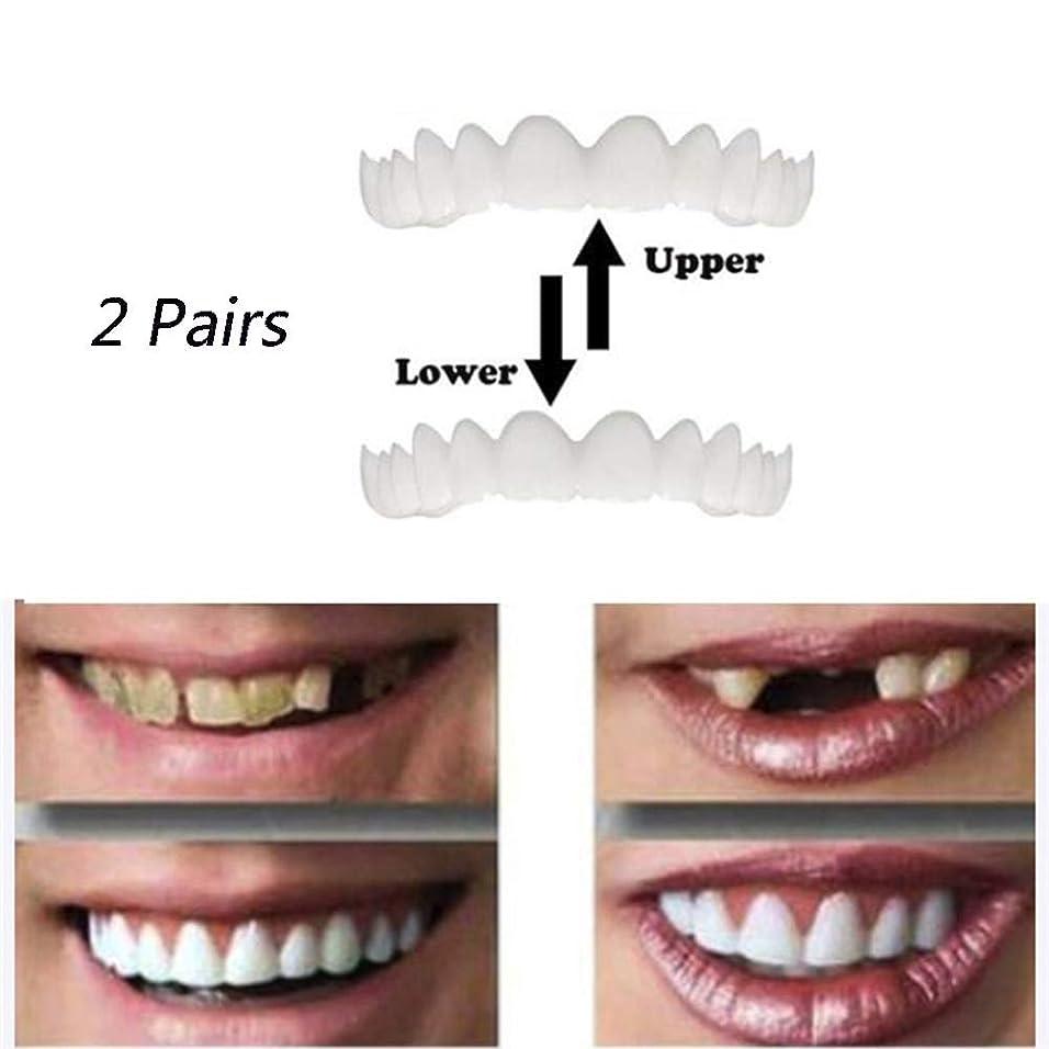 拘束月面ディンカルビル2組のシリコーンのベニヤの歯の一時的な化粧品の歯の義歯の模擬装具上部装具と下部装具快適な歯科治療アクセサリー