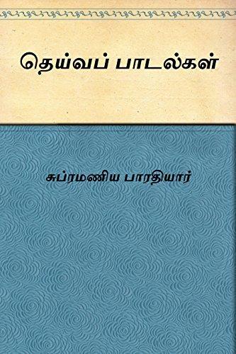 Deiva padalgal (Tamil)