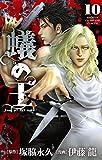 蟻の王(10) (少年チャンピオン・コミックス)