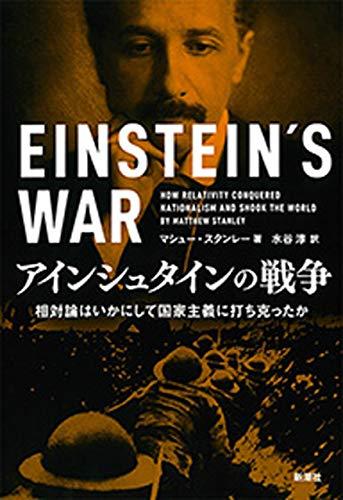 アインシュタインの戦争―相対論はいかにして国家主義に打ち克ったか―