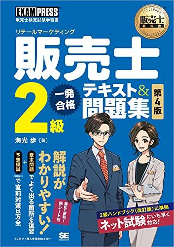 販売士教科書 販売士(リテールマーケティング)2級 一発合格テキスト&問題集 第4版